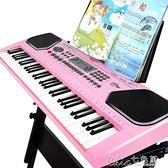 現貨 俏娃寶貝兒童電子琴3-12歲多功能初學者女孩玩具寶寶鋼琴家用樂器 【全館免運】