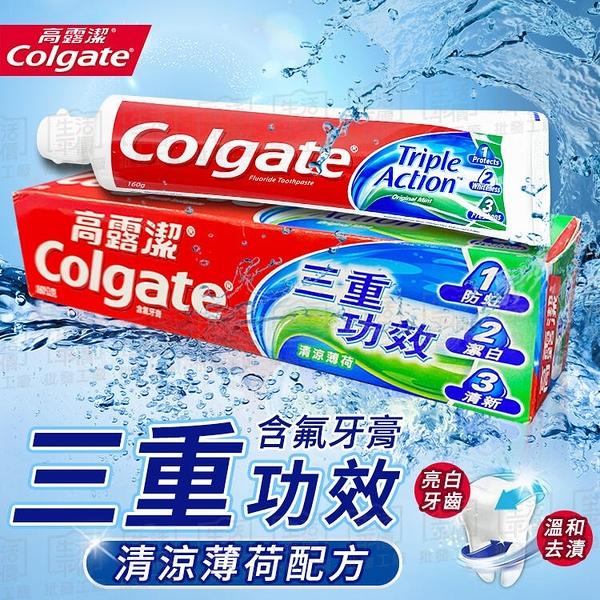 【全館批發價!免運+折扣】高露潔牙膏 三重功效 清涼薄荷 高露潔 清潔牙膏【TW024】