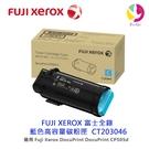 分期0利率 FUJI XEROX 富士全錄 原藍色高容量碳粉匣 CT203046 /適用 CP505d