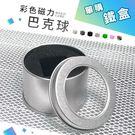 彩色磁力巴克球 收納鐵盒【HAR8C1】...