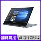 華碩 ASUS Vivobook Flip TP412UA 藍 240G SSD特仕升級版【升8G/i3 8130U/14吋/SSD/觸控筆電/Buy3c奇展】TP412U