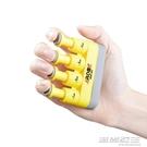 指力器吉他指壓器鋼琴指力器手指鍛煉器力量訓練兒童指力器 教主雜物間