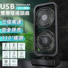 台灣現貨供應 USB風扇 比翼 USB風扇雙層塔扇搖頭10000mAh可充電電池桌面辦公室 俏girl