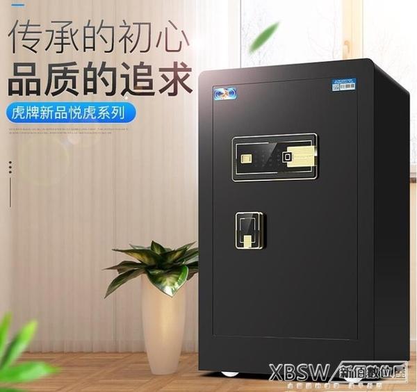 指紋保險櫃 家用小型保險箱 智慧 60辦公夾萬迷你入牆保管箱CY『新佰數位屋』