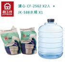 晶工 開飲機水桶JK-588 x1+濾心CF-2562 x2入