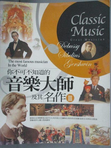 【書寶二手書T1/音樂_YGB】你不可不知道的音樂大師及其名作Ⅲ_許麗雯