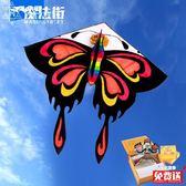 蝴蝶風箏全套線輪濰坊新款兒童成人 大風箏初學者微風易飛 魔法街