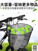 車籃 折疊單車簍前掛電動自行車車籃子前車筐通用山地車兒童電瓶車掛籃 igo宜品居家