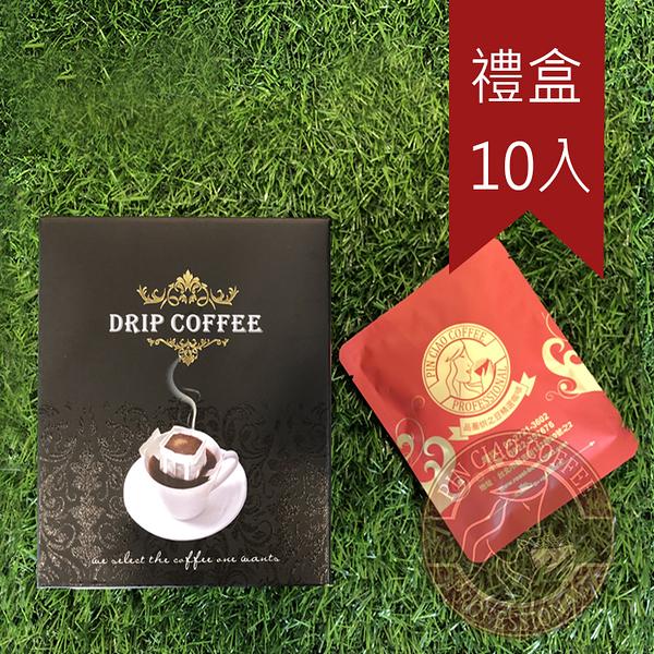 烘之豆品味級特選咖啡Drip Bag Coffee濾掛式咖啡 掛耳式咖啡 黑色禮盒(10入裝)