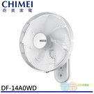 CHIMEI 奇美 14吋 4段速微電腦遙控DC直流壁扇 DF-14A0WD