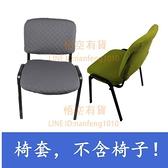簡約布藝椅套歐式凳子套彈力培訓會議分體玉米粒辦公椅子套罩【悟空有貨】