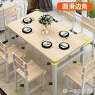 餐桌椅組合6人4現代簡約一桌六椅家用長方...