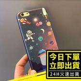 [24H 台灣現貨] 太空人 飛碟 星球 火箭 黑邊 蠶絲紋 軟殼 iphone6s手機殼 iphone6 plus iphone5保護殼 殼
