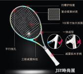 teloon天龍網球拍碳素初學者單人專業成人男女網球訓練器網球拍QM   JSY時尚屋