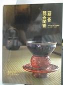 【書寶二手書T2/收藏_YCH】東京中央_一期一會聽茶聞香_2019/3/14