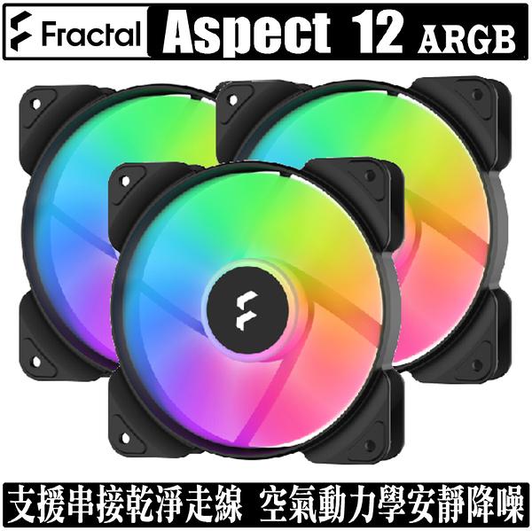 [地瓜球@] Fractal Design Aspect 12 ARGB 12公分 風扇 三顆裝 靜音 串接