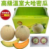 【果之蔬-全省免運】精品特大顆網紋哈密瓜禮盒X2顆(2kg±10%/顆)