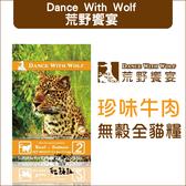 Dance With Wolf荒野饗宴[珍味牛肉無穀全貓糧,20磅]