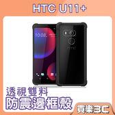 HTC U11 Plus 透視雙料防震邊框殼 黑色,1.2米防摔 防撞四角,防刮透視背蓋與止滑邊框,HTC U11+