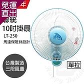 聯統 MIT台灣製造 10吋單拉掛壁扇/電風扇 LT-250【免運直出】