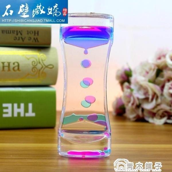 禮物 滑梯禮物液體雙色沙漏計時器水晶水滴流動雙色油滴流沙擺件油漏 青木鋪子