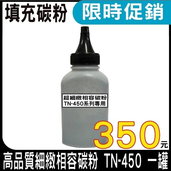 【限時促銷】Brother TN-450 超精細填充碳粉 適用 MFC-7360 MFC-7460DN MFC-7860DW 附贈填充工具