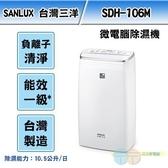 *元元家電館*SANLUX 台灣三洋 10公升除濕機 SDH-106M