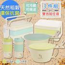 【幸福媽咪】日式天然稻殼餐具組三件組(HM-2152)附手機支架