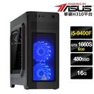 【華碩平台】i5六核{第四名被害者}GTX1660S-6G獨顯電玩機(I5-9400F/16G/480G_SSD/GTX1660S-6G)