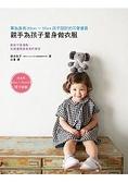 親手為孩子量身做衣服:專為身高80cm~90cm孩子設計的可愛童裝(內附原寸大紙