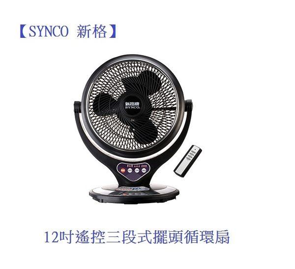 【SYNCO】新格 12吋遙控三段式擺頭循環扇 SF-1278R / SF1278R 【刷卡分期+免運費】