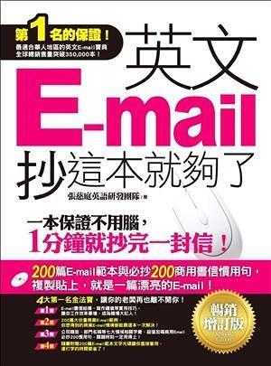 英文E-mail,抄這本就夠了(暢銷增訂版)