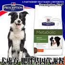 【培菓平價寵物網】美國Hills希爾思》犬處方 Metabolic 肥胖基因代謝餐-5.5KG