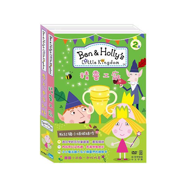 Ben & Holly 花園小精靈2 (DVD/2片/13集)