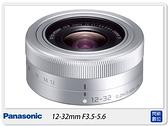 銀色! Panasonic 12-32mm F3.5-5.6 拆鏡 裸裝(12-32,台灣松下公司貨)