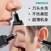 Pritech/匹奇 TN-188電動鼻毛修剪器男女用剃鼻毛器 夢娜麗莎
