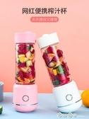 榨汁機家用水果小型便攜式學生榨汁杯電動充電迷你炸料理機果汁機西城故事