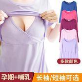哺乳衣上衣春秋哺乳t恤夏季短袖外出時尚產後喂奶衣服女打底衫滿天星