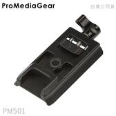 EGE 一番購】ProMediaGear【PM501】多功能快拆板 適用Arca 501PL RC3 RC5等【公司貨】