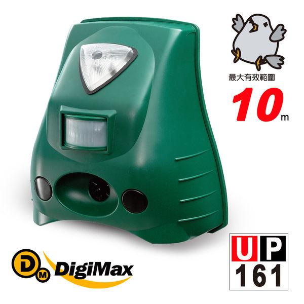 Digimax★UP-161 艾摩三合一驅鳥器[ 防範禽流感 ] [ 超音波驅逐 ]