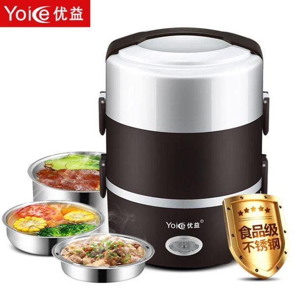 電熱飯盒 優益電熱飯盒三層保溫桶可插電充電自動加熱蒸飯鍋帶熱飯神器1人2