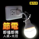 20led彎管人體感應燈泡-插頭 電燈 ...