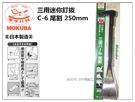 【台北益昌】Mokuba 三用迷你釘拔 C-6 250mm 尾割 木馬 三德 拔釘器 槓桿 錘用 肉魯 日本製
