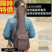 烏克麗麗琴包配件-21/23/26吋超厚加綿雙肩帆布手提保護琴套3色69y9[時尚巴黎]