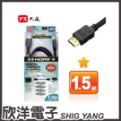 PX大通 HDMI 高畫質訊號線/傳輸線 支援4K 1.5米 黑色(HDMI-1.5MM) / 白色(HDMI-1.5MW)
