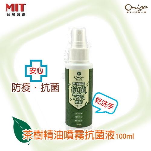天然茶樹精油抗菌噴霧100ML (含75%食用級酒精) 抗菌 茶樹 防疫 乾洗手 台灣製(安全有保障)