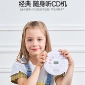 隨身CD機 便攜式CD機復讀機充電藍芽cd播放機器隨身聽學生英語可家用光盤機 暖心生活館