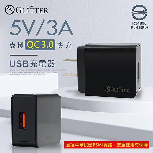 【妃凡】Glitter 宇堂 GT-1519 USB電源供應器 5V3A QC3.0 充電器 BSMI認證 插頭 (G)