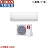 【HERAN禾聯】6-8坪 頂級旗艦型變頻冷暖分離式冷氣 HI/HO-GF50H 含基本安裝