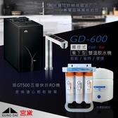 宮黛 GD-600 櫥下觸控式雙溫飲水機/熱飲機 (消光黑/時尚銀/雪耀白) ※搭贈GT500 快拆式逆滲透($9800)